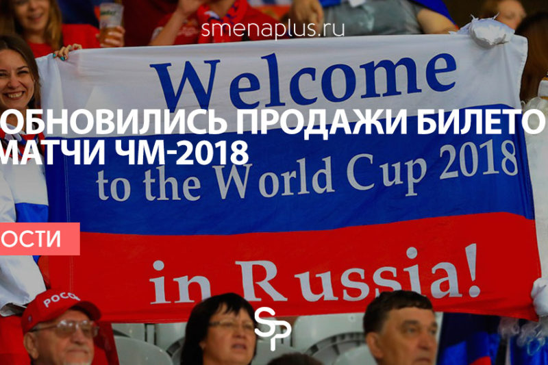 Возобновились продажи билетов на матчи ЧМ-2018