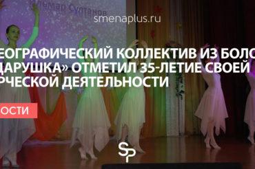 Хореографический коллектив из Бологое «Сударушка» отметил 35-летие своей творческой деятельности