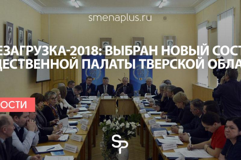 Перезагрузка-2018: выбран новый состав Общественной палаты Тверской области