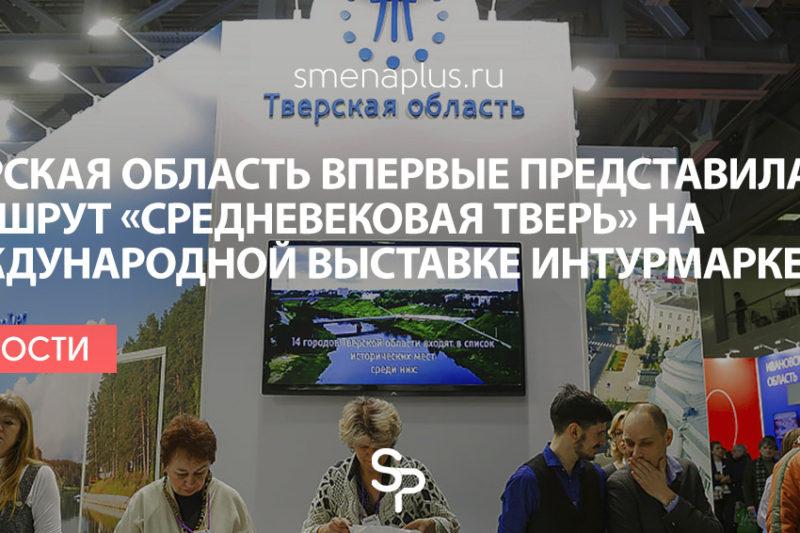 Тверская область впервые представила маршрут «Средневековая Тверь» на международной выставке Интурмаркет-2018
