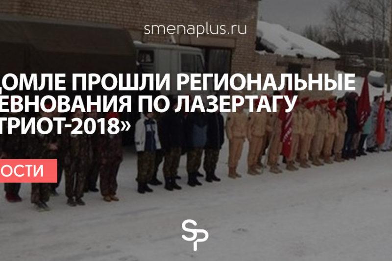 В Удомле прошли региональные соревнования по лазертагу «Патриот-2018»