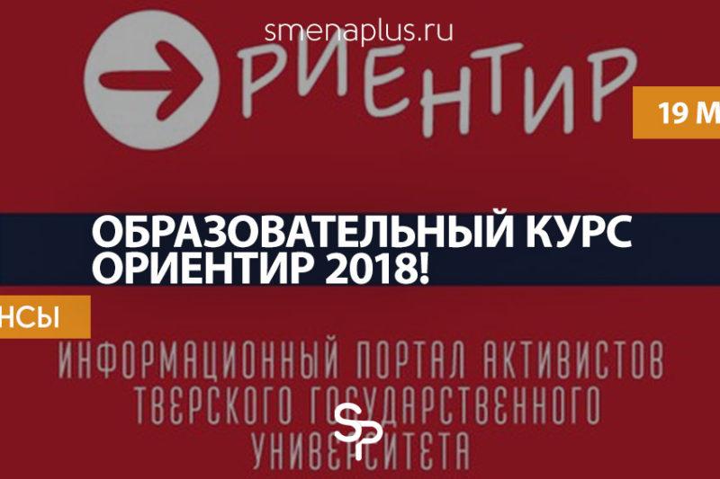 Образовательный курс ОРИЕНТИР 2018!