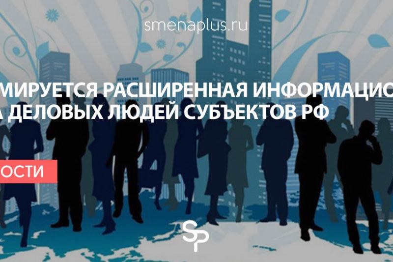 Формируется расширенная Информационная база деловых людей субъектов Российской Федерации