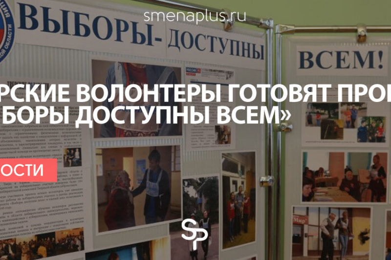 Тверские волонтеры готовят проект «Выборы доступны всем»