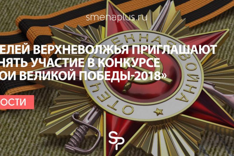 Жителей Верхневолжья приглашают принять участие в конкурсе «Герои Великой Победы-2018»