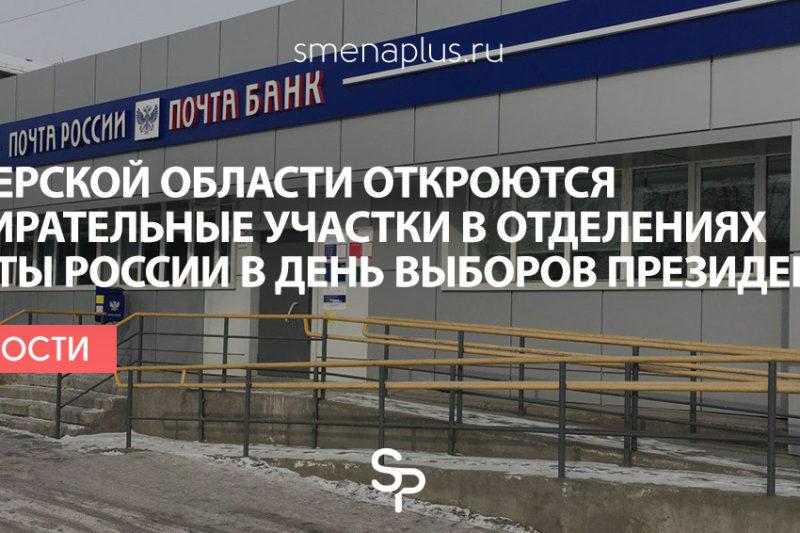 В Тверской области откроются избирательные участки в отделениях Почты России в день выборов Президента РФ