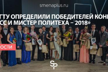 В ТвГТУ определили победителей конкурса «Мисс и Мистер Политеха – 2018»