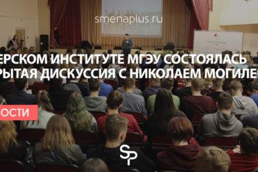 В Тверском институте МГЭУ состоялась открытая дискуссия с историком Николаем Могилевским