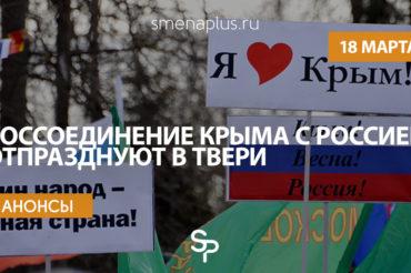 Воссоединение Крыма с Россией 18 марта отпразднуют в Твери