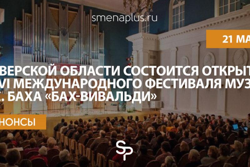 В Верхневолжье состоится открытие XXVI Международного фестиваля музыки И.С. Баха «Бах-Вивальди»