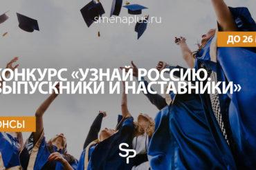 Конкурс «Узнай Россию. Выпускники и наставники»