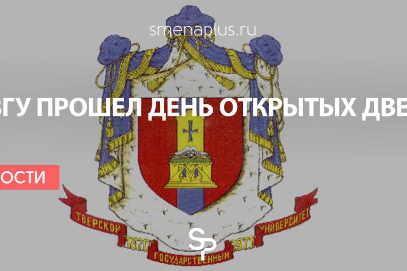 В ТвГУ прошел День открытых дверей