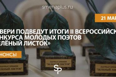 В столице Верхневолжья подведут итоги II Всероссийского конкурса молодых поэтов «Зелёный листок»