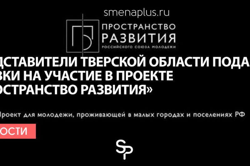 Представители Тверского региона подали заявки на участие в проекте «Пространство развития»