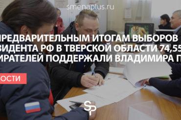 По предварительным итогам выборов Президента РФ в Тверской области 74,55% избирателей поддержали Владимира Путина