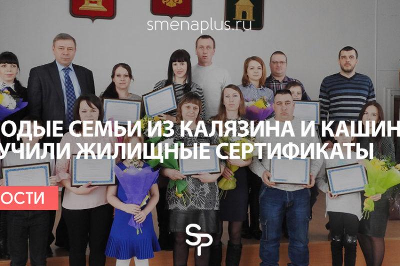 Молодые семьи из Калязина и Кашина получили жилищные сертификаты
