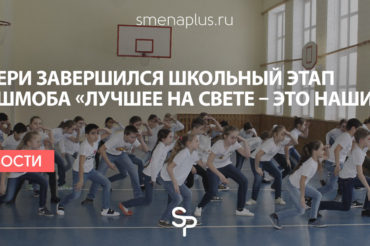 В Твери завершился школьный этап флешмоба «Лучшее на свете – это наши дети!»