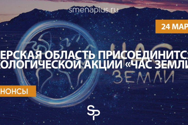 Тверская область присоединится к экологической акции  «Час Земли»