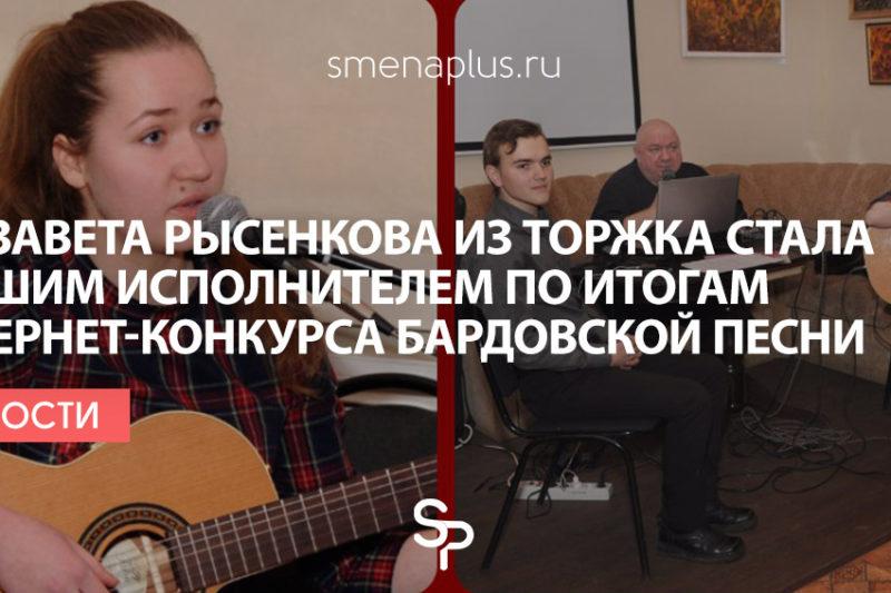 Елизавета Рысенкова из Торжка стала лучшим исполнителем по итогам интернет-конкурса бардовской песни