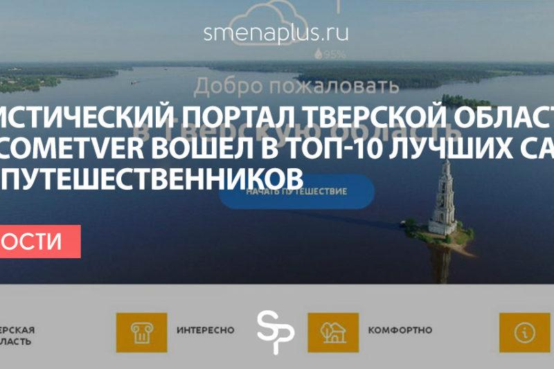 Туристический портал Тверской области welcometver вошел в топ-10 лучших сайтов для путешественников