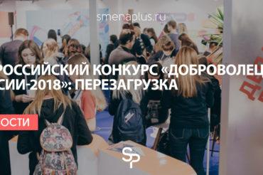 Всероссийский конкурс «Доброволец России-2018»: перезагрузка