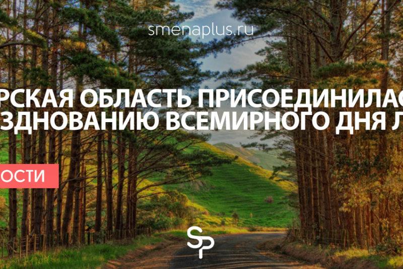 Тверская область присоединилась к празднованию Всемирного дня лесов
