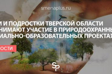 Дети и подростки Тверской области принимают участие в природоохранных социально-образовательных проектах