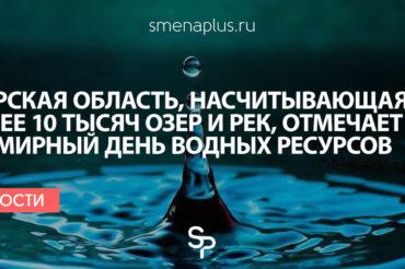 Тверская область, насчитывающая более 10 тысяч озер и рек, отмечает Всемирный день водных ресурсов