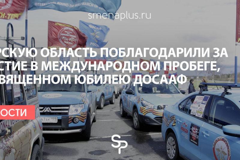 Тверскую область поблагодарили за участие в международном пробеге, посвященном юбилею ДОСААФ