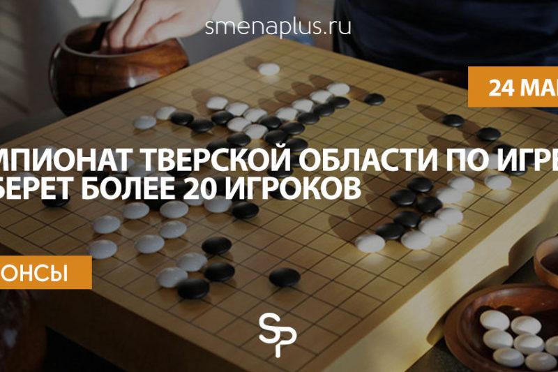 Чемпионат Тверской области по игре Го соберет более 20 игроков