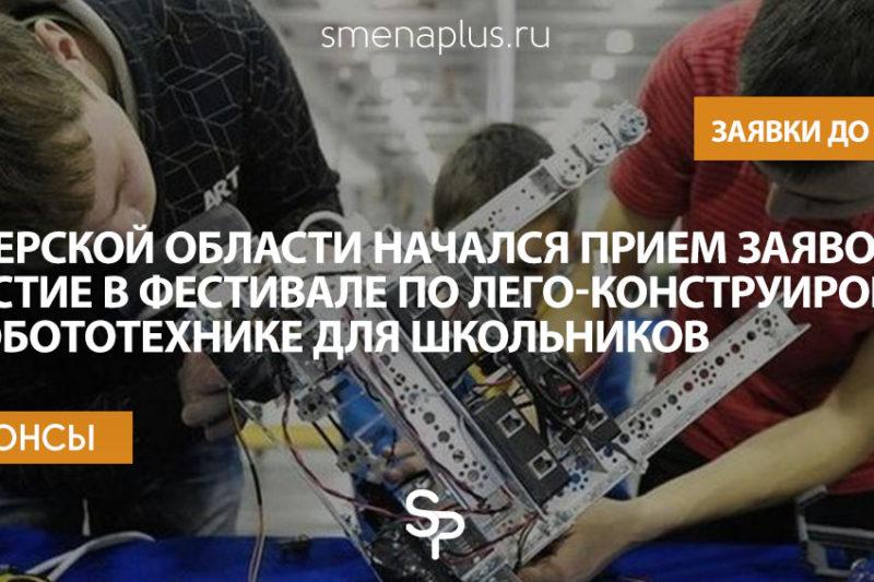 В Тверской области начался прием заявок на участие в фестивале по лего-конструированию и робототехнике для школьников
