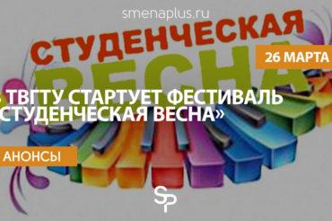 В ТвГТУ стартует фестиваль «Cтуденческая весна»