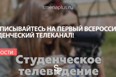 Подписывайтесь на Первый всероссийский студенческий телеканал!