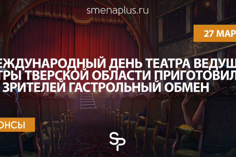 В Международный день театра, 27 марта, ведущие театры Тверской области приготовили для зрителей гастрольный обмен