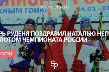 Губернатор Тверской области поздравил Наталью Непряеву  с золотом Чемпионата России