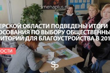 В Тверской области подведены итоги голосования по выбору общественных территорий для благоустройства в 2018 году
