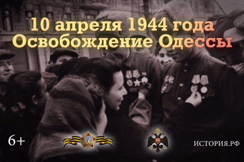 Проект «Памятные даты»: Освобождение Одессы (10 апреля 1944)