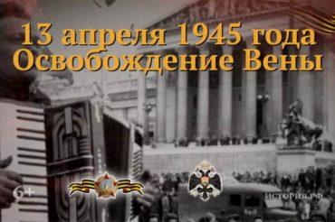 Проект «Памятные даты»: Освобождение Вены (13 апреля 1945)