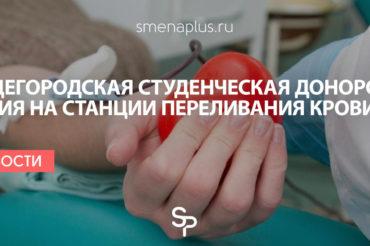 Общегородская студенческая донорская акция на станции переливания крови