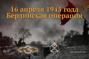 Проект «Памятные даты»: Битва за Берлин (апрель 1945 — май 1945)