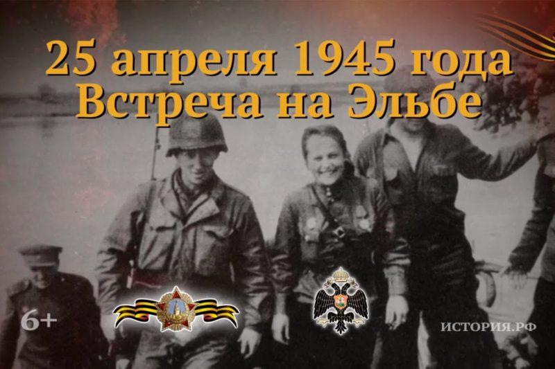 Проект «Памятные даты»: Встреча на Эльбе (25 апреля 1945)