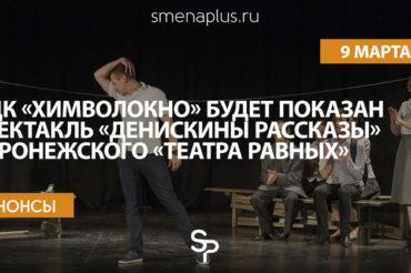 В Твери покажут спектакль «Денискины рассказы» воронежского «Театра равных»