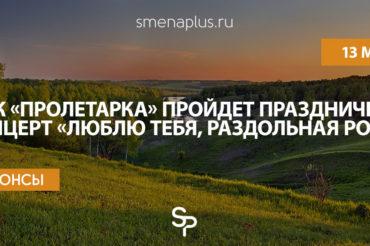 Праздничный концерт «Люблю тебя, раздольная Россия»