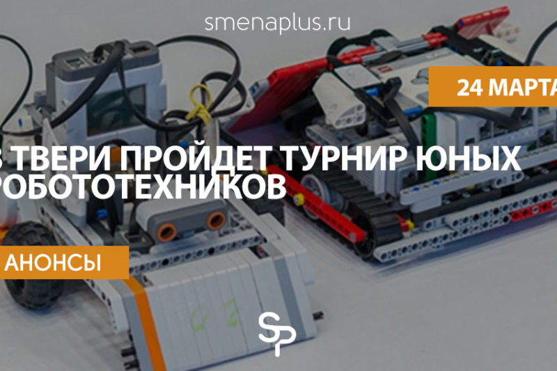 В Твери пройдет турнир юных робототехников