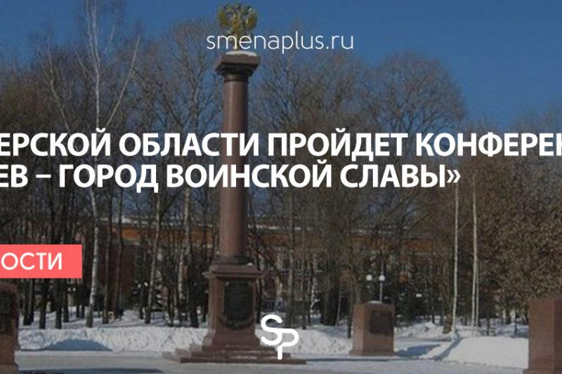 В Торжокском районе прохойдет конференция «Ржев – город воинской славы»