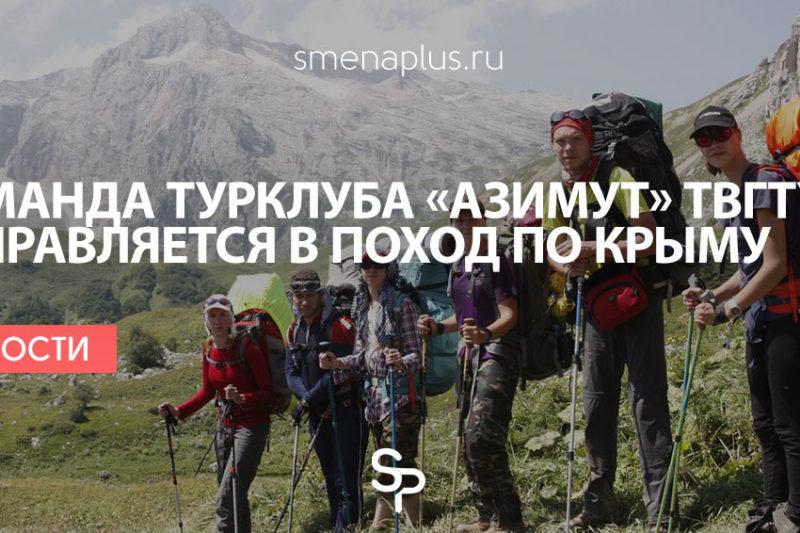 Команда турклуба «Азимут» ТвГТУ отправляется в поход по Крыму