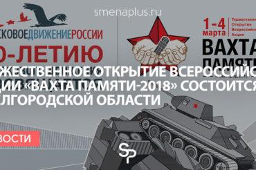 Торжественное открытие Всероссийской акции «Вахта Памяти-2018» состоится в Белгородской области