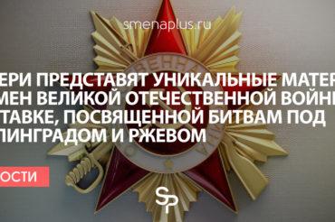 В Твери представят уникальные материалы времен Великой Отечественной войны на выставке, посвященной битвам под Сталинградом и Ржевом