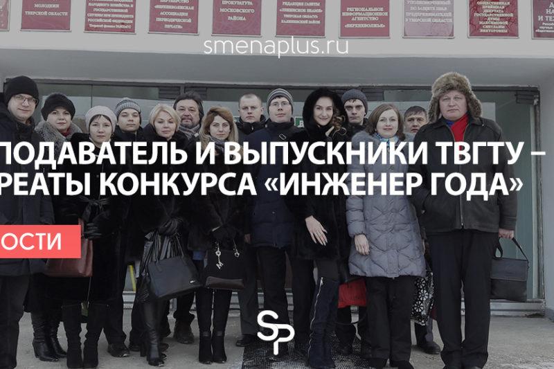 Преподаватель и выпускники Тверского Политеха – лауреаты конкурса «Инженер года»