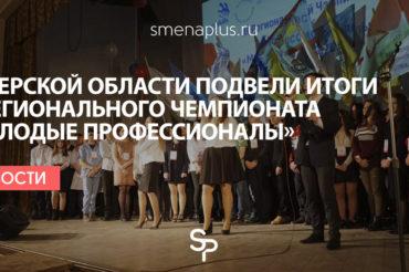 В Тверской области подвели итоги III регионального чемпионата «Молодые профессионалы»
